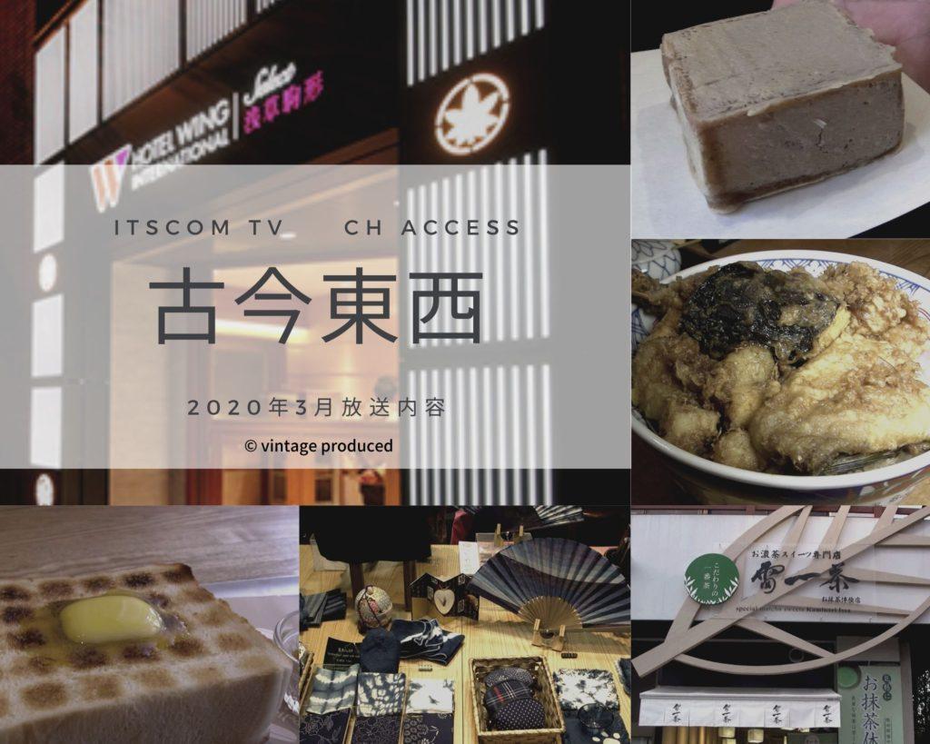 2020年03月~浅草 グルメの旅